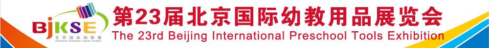 2021年第23届北京国际幼教展