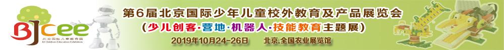 第6届北京国际少年儿童校外教育展览会
