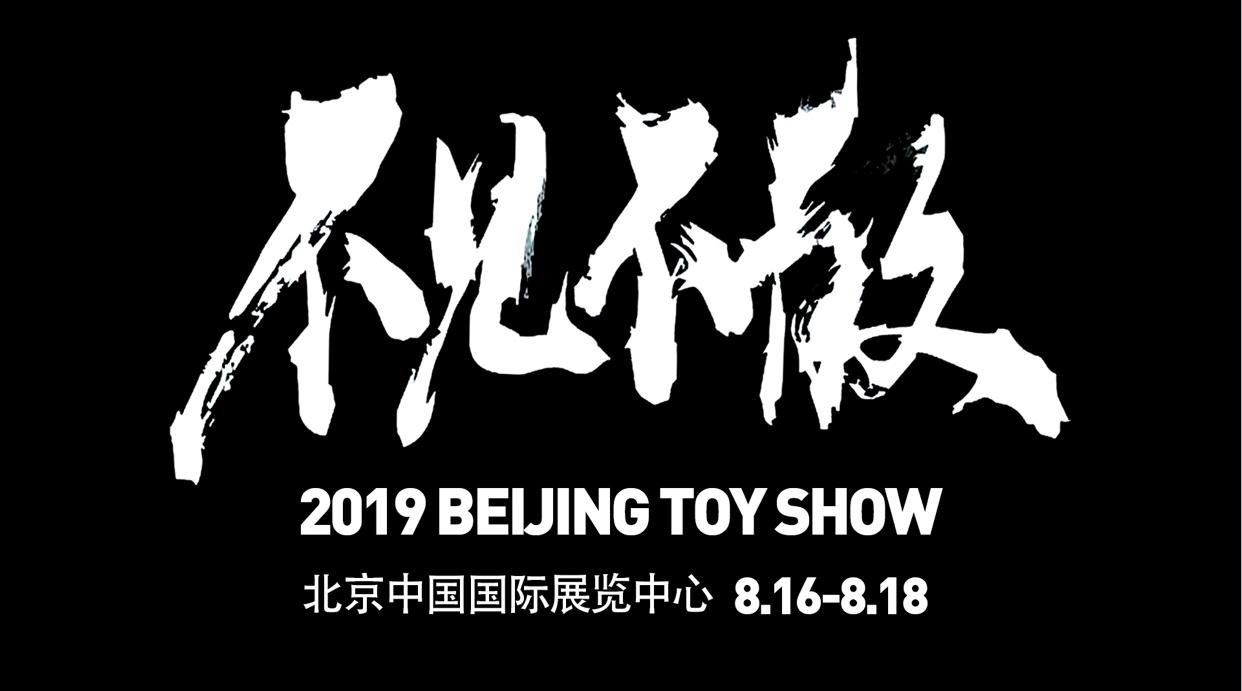 2019STS精彩不断 北京国际潮流玩具展8月不见不散