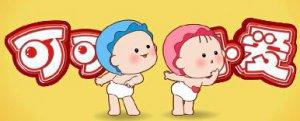 《可可小爱公益动画》