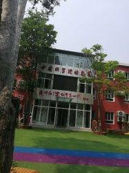2019中国科学院第一幼儿园园所观摩