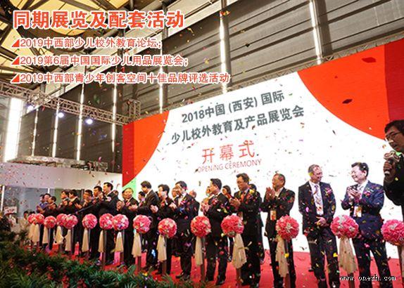 2019中国(西安)国际少儿校外教育及产品展览会