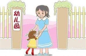 幼儿园开学第一天:孩子哭闹情绪如何应