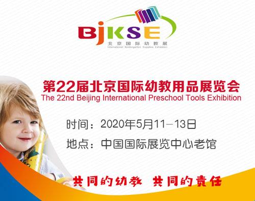 2020年第22届北京国际幼教用品展览会及