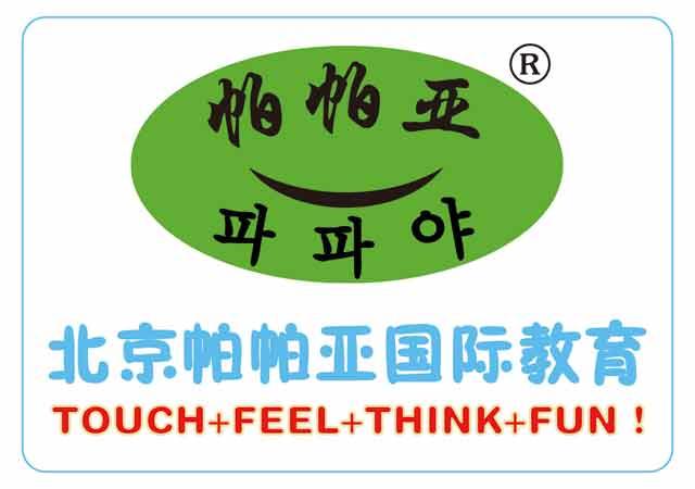 <b>北京帕帕亚国际教导科技有限公司</b>
