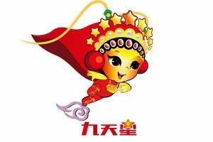 九天星韵(北京)文化成长有限公司