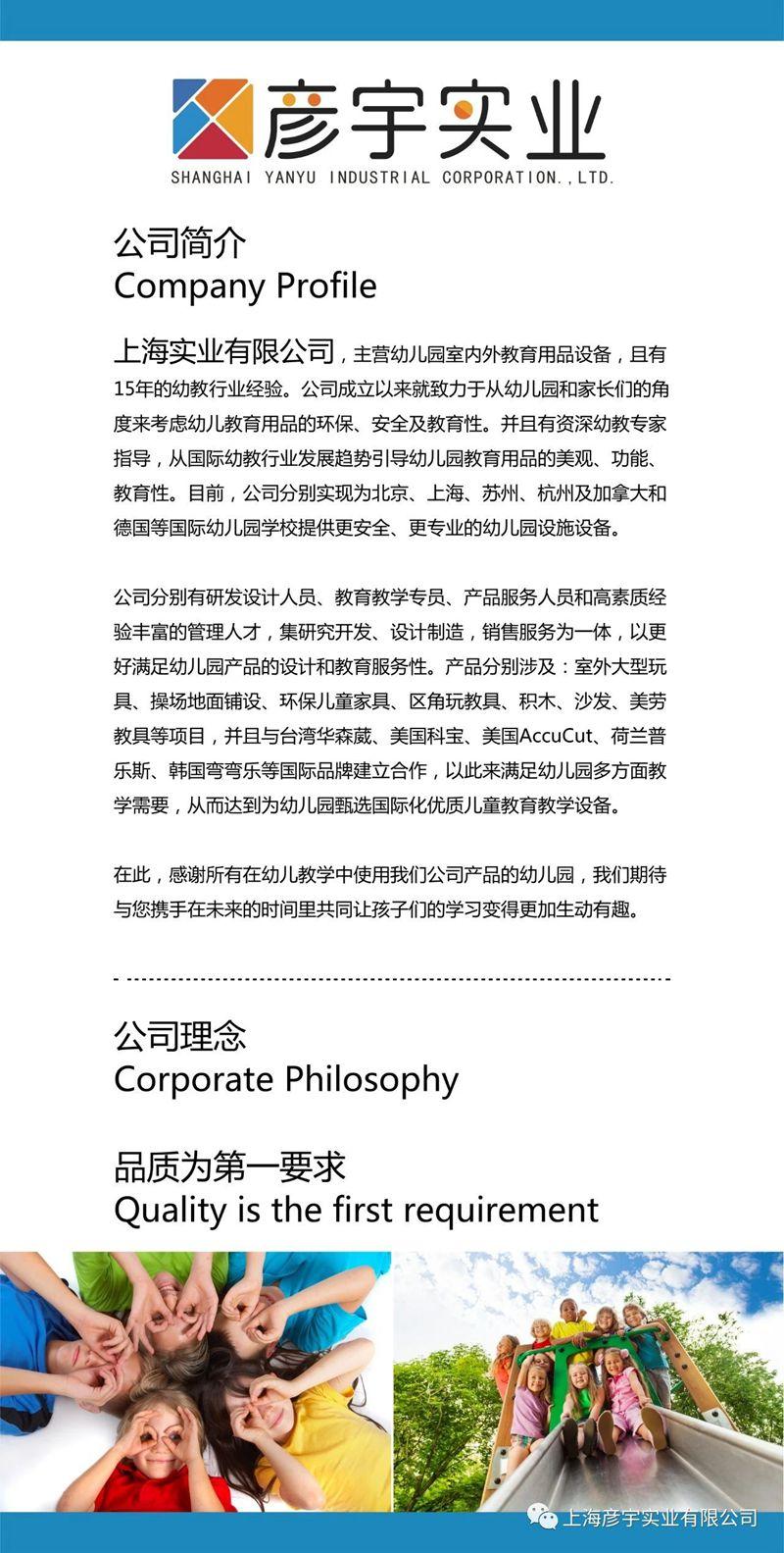 上海彦宇实业有限公司