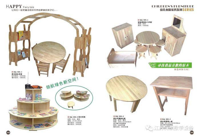 江苏科琪教授教养设备有限公司