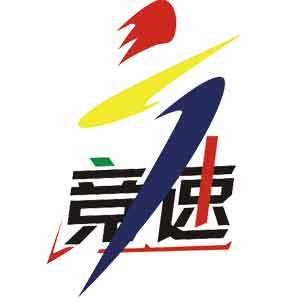 河南竞速体育设施有限公司